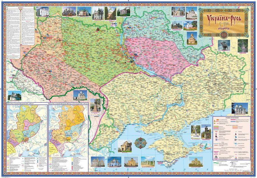 Ukraine Russia Historical Wall Map X Xiii Centuries Ukrainian